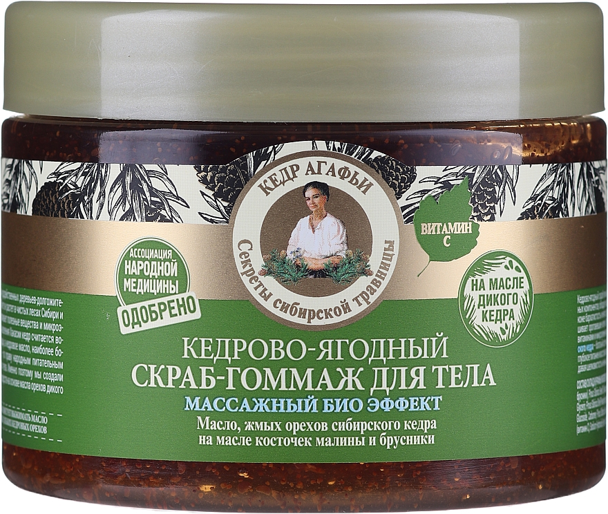 Exfoliante de masaje corporal con aceite de cedro y fresa - Las recetas de la abuela Agafia