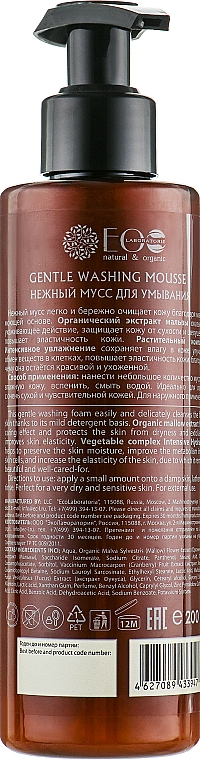 Mousse de limpieza facial con extractos de malva y arándanos - ECO Laboratorie Washing Mousse — imagen N2