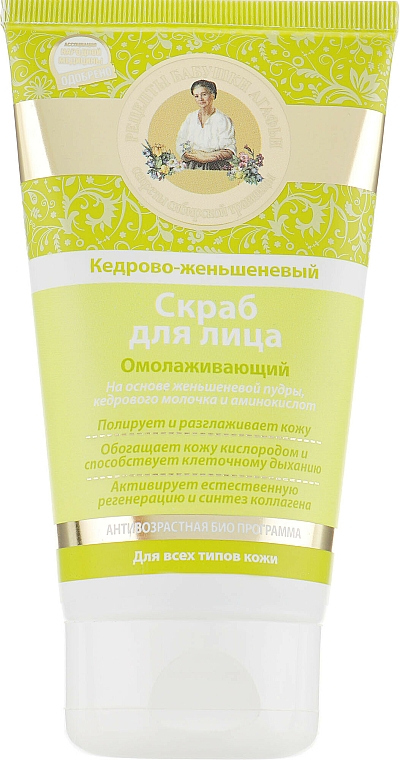 Exfoliante facial rejuvenecedor con polvo de ginseng y cedro - Las recetas de la abuela Agafia