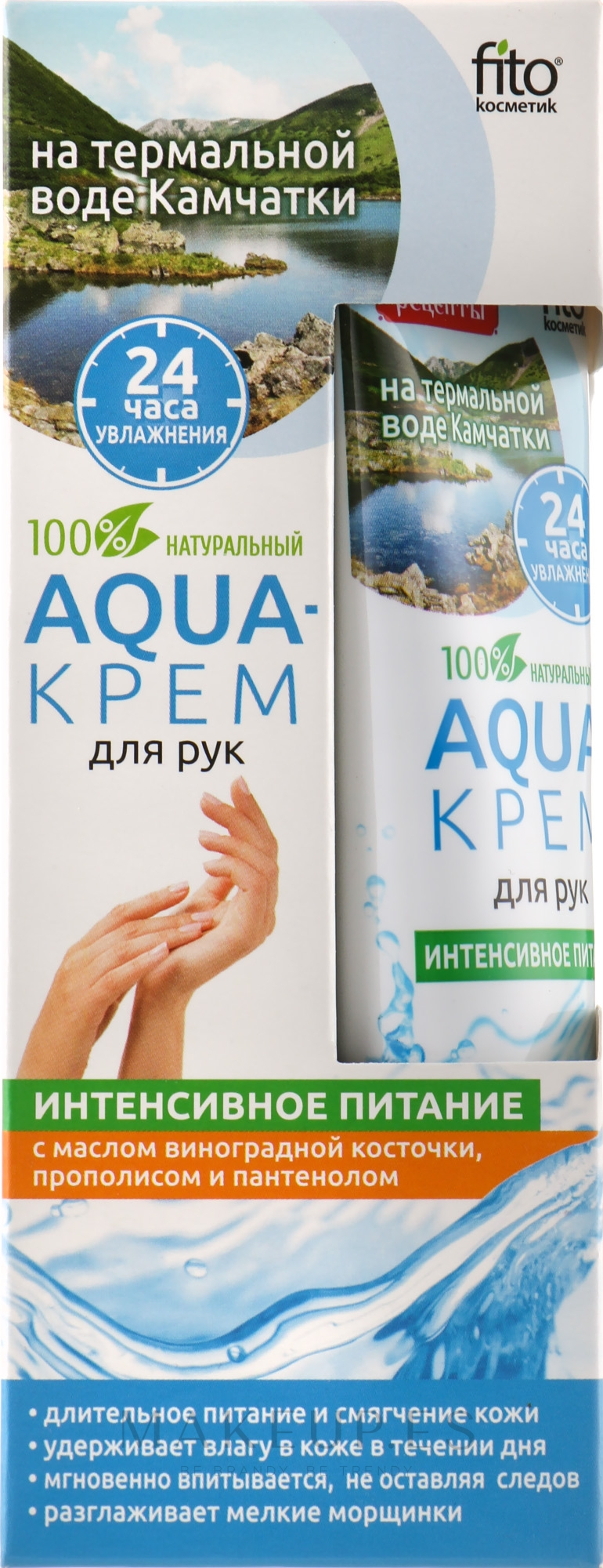 "Crema de manos con agua termal de Kamchatka ""nutrición intensa"" - Fito Cosmetic — imagen 45 ml"