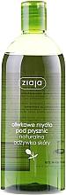 Perfumería y cosmética Gel de ducha de origen vegetal con aceite de oliva y pantenol - Ziaja Natural Olive Cleansing Gel