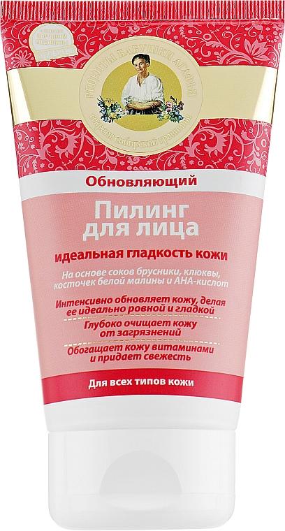 Exfoliante facial a base de jugo de arándano rojo, frambuesa blanca y ácido AHA - Las recetas de la abuela Agafia