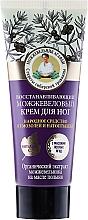 Perfumería y cosmética Crema de pies reparadora con vitamina C & enebro - Las recetas de la abuela Agafia Juniper Repairing Foot Cream