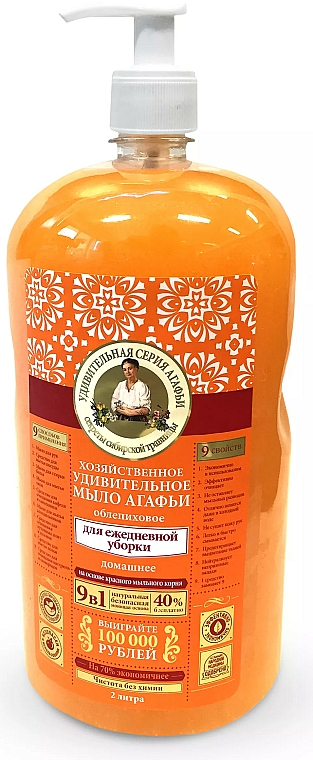 Jabón de limpieza multiusos 9en1 con extracto de espino amarillo - Las recetas de la abuela Agafia