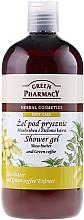 Perfumería y cosmética Gel de ducha con manteca de karité y extracto de café verde - Green Pharmacy