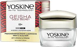 Perfumería y cosmética Crema fortalecedora antiarrugas con complejo de algas y colágeno - Yoskine Geisha Gold Secret Anti-Wrinkle Firming Cream