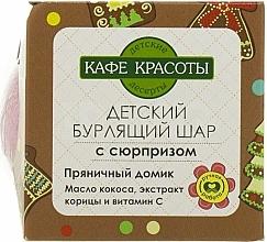 Perfumería y cosmética Bomba de baño sorpresa con aceite de coco y extracto de canela - Le Cafe de Beaute Bubble Ball Bath