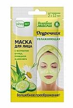 Perfumería y cosmética Mascarilla facial hidratante con extracto de pepino, camomila y aloe vera - NaturaList