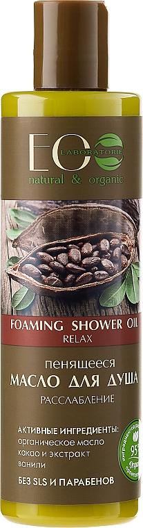 Aceite de ducha orgánico de cacao y extracto de vainilla - ECO Laboratorie Foaming Shower Oil Relax